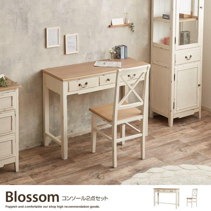家具350でインテリアスタイルを統一