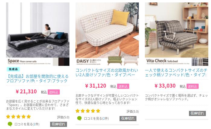 家具350は売り切れが多い