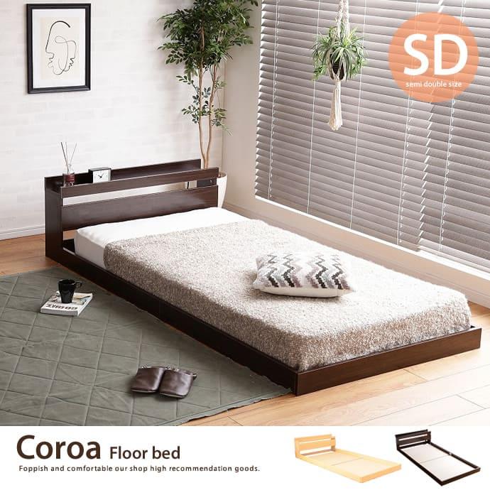 家具350のベッドの口コミ