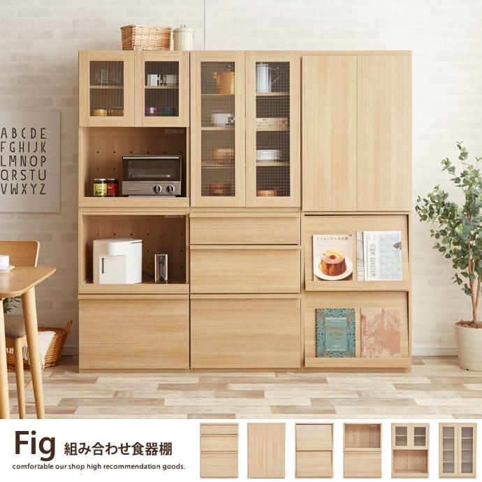 家具350の食器棚の口コミ