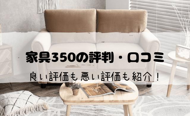 350 家具