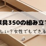 家具350の組み立ては難しい?