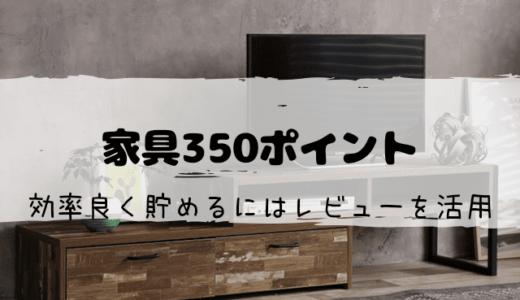 家具350のポイントのもらい方と貯め方