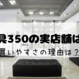 家具350に実店舗はある?