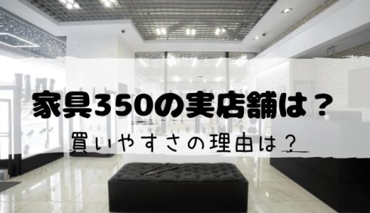 家具350に実店舗はある?店舗がなくても買いやすい5つの理由