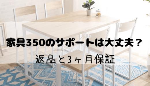 家具350で不良品が届いたら返品できる?