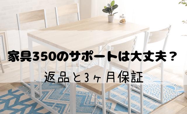 家具350の不良品、返品、保証
