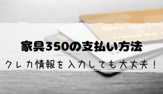 家具350の支払い方法
