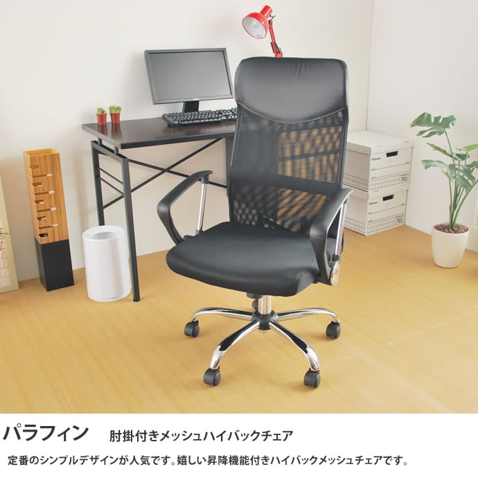 家具350オフィスチェア3位